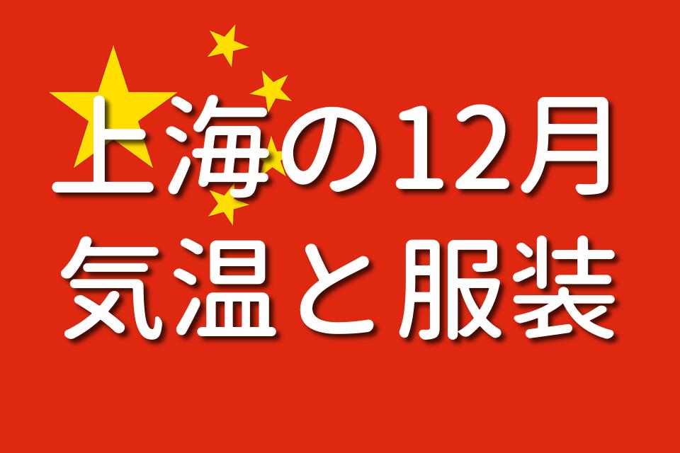 上海の12月の服装と気温
