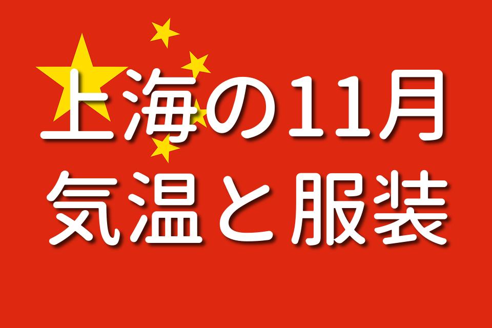 上海の11月の服装と気温