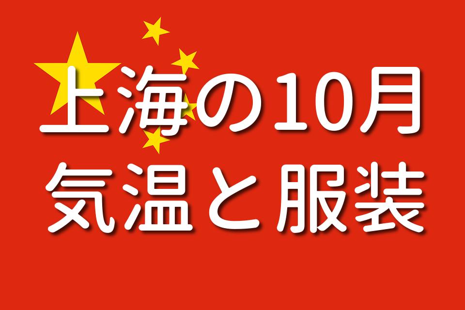 上海の10月の服装と気温