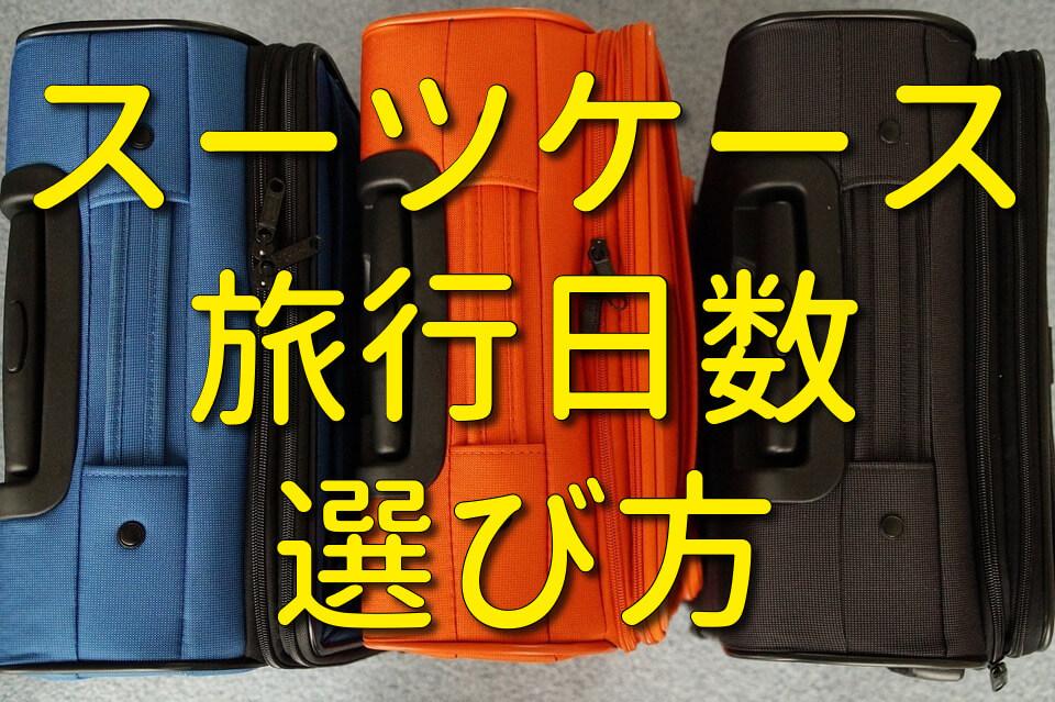 スーツケースのサイズ-旅行日数を基準にした選び方